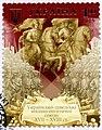 2008. Украинско-шведские военно-политические союзы (марка).jpg