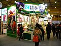 2013TIBE Day5 Hall2 King In Publishing 20130203.jpg