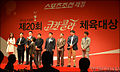20th Coca-Cola Sports Award from acrofan (4).JPG