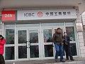 24小时营业的工商银行自主柜员机 余华峰 - panoramio.jpg