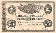 25 Ionian drachmas, 1877, front view.jpg