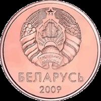 2 kapeykas Belarus 2009 obverse