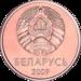 2 capi Bielorussia 2009 obverse.png