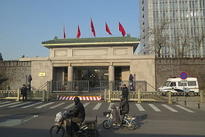 Central Commission for Discipline Inspection - The headquarters of CCDI