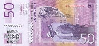 Serbian dinar - 50 dinars reverse