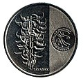 5 Peso Reverse, New Generation Currency Coin Series.jpg