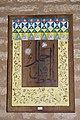 8 لوحة للخطاط محمد العربي العربي.jpg