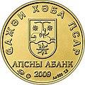 Abkhazia 25 apsar Au 2009 Nart a.jpg