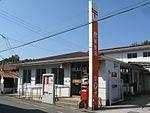 Abu Nago Post office.JPG