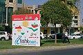 Advertising billboard in support of the Kurdistan independence referendum in Iraq.jpg