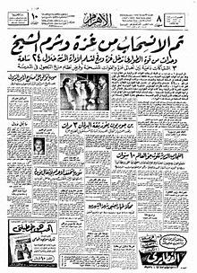 1 جماد الأول 220px-Al-Ahram_Newspaper_During_Suez_Crisis_07-03-1957