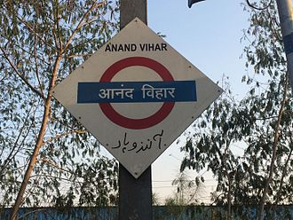 Anand Vihar Terminal railway station - Anand Vihar Terminal - platformboard