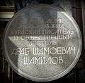 Arab Shamilov's plaque, Yerevan.jpg