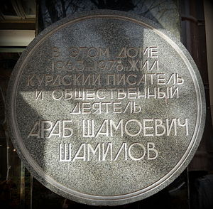 Arab Shamilov - Arab Shamilov's plaque on Abovyan street of Yerevan