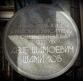 Arab Shamilov - Arab Shamilov's plaque on Abovyan street of Yerevan