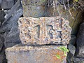 Artavazavank Monastery 026.jpg