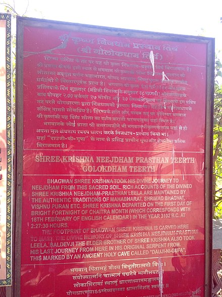 Information kiosk at Bhalka, the place from where Krishna returned to his heavenly abode BHALKA-03.jpg