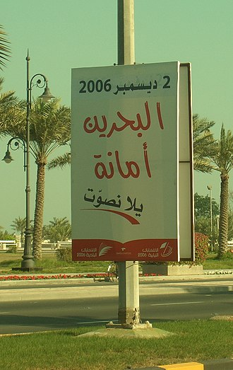Bahraini general election, 2006 - Advertisement urging Bahrainis to vote in the 2 December run-offs