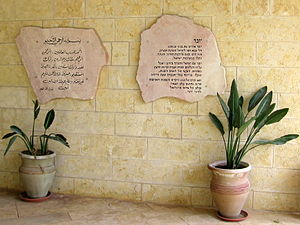 Yom Hazikaron - Bedouin Soldiers Memorial.