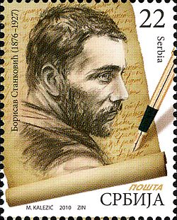 Borisav Stankovic Serbian Literature Great Men Stamps.jpg