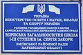 Borova School named by Serhiy Zakora.JPG