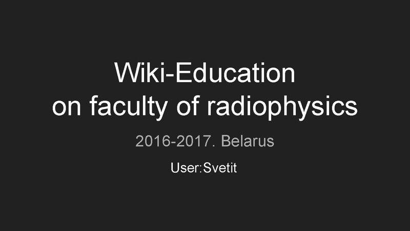 File:CEEM 2017. Wiki-education. RFiKT. Belarus.pdf
