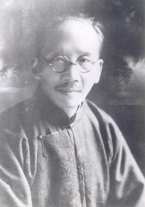 Cai Yuanpei - Image: Cai Yuanpei