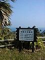 Cape Sata - panoramio - abu 9495 (2).jpg