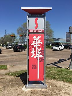 Sign marking the Chinatown division of Greater Sharpstown (Chinatown logo designed by Willie Yang)