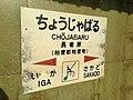 Chojabaru Station Sign (Kashii Line) 2.jpg