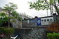 Chung-Li Station.jpg