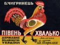 Chyhrynets.B. Piven Hvalko. ilys. I. Padalka.1927-0.png