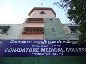 Coimbatore Medical College - Main entrance