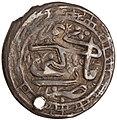Coin of Karim Khan Zand minted in Ganja (obverse).jpg