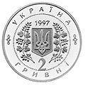 Coin of Ukraine Krusheln A.jpg