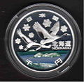 Commemorative coin of Local Autonomy Law 60th in Japan1000yen Hokkaido.JPG