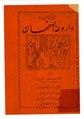 DaroughehIsfahan.pdf