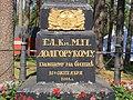 Dolgorukov memorial Iisalmi 5.jpg