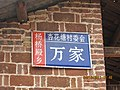 Dongxiang, Fuzhou, Jiangxi, China - panoramio.jpg
