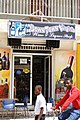 DownTown Virgin's - Wine and Liquor Shop - Cape Coast - Ghana (4716205743).jpg