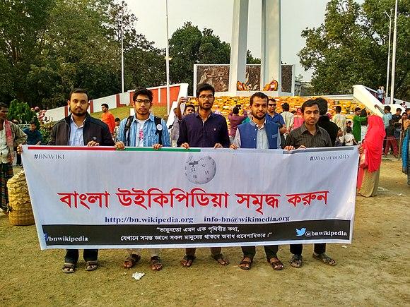Ekushey Wiki gathering in Rajshahi, 2018 (3).jpg