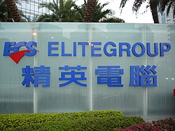 Elitegroup Computer Systems title 2011-02-08.jpg