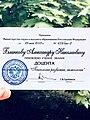 Expl. Certificate Associate Professor, Blinkov Alexander - Psy.D.jpg