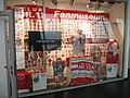 FC Bayern Fanmuseum (403987733).jpg