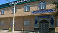 Fadhl Ibn Shazan Hawza - Door - tile - Nishapur 04.JPG
