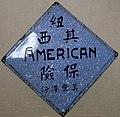 Fire mark for American Insurance Company in Newark, New Jersey.jpg