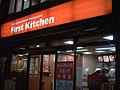 First-kitchen 2006 No1.jpg
