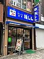 Fukushin Basudori branch 2018-02-11.jpg