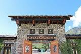 Gate of National Memorial Chorten, Thimphu.jpg