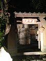 Gate of Rakushisha at night.jpg